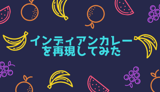 大阪インディアンカレー風 甘辛カレーの作り方【レシピ】